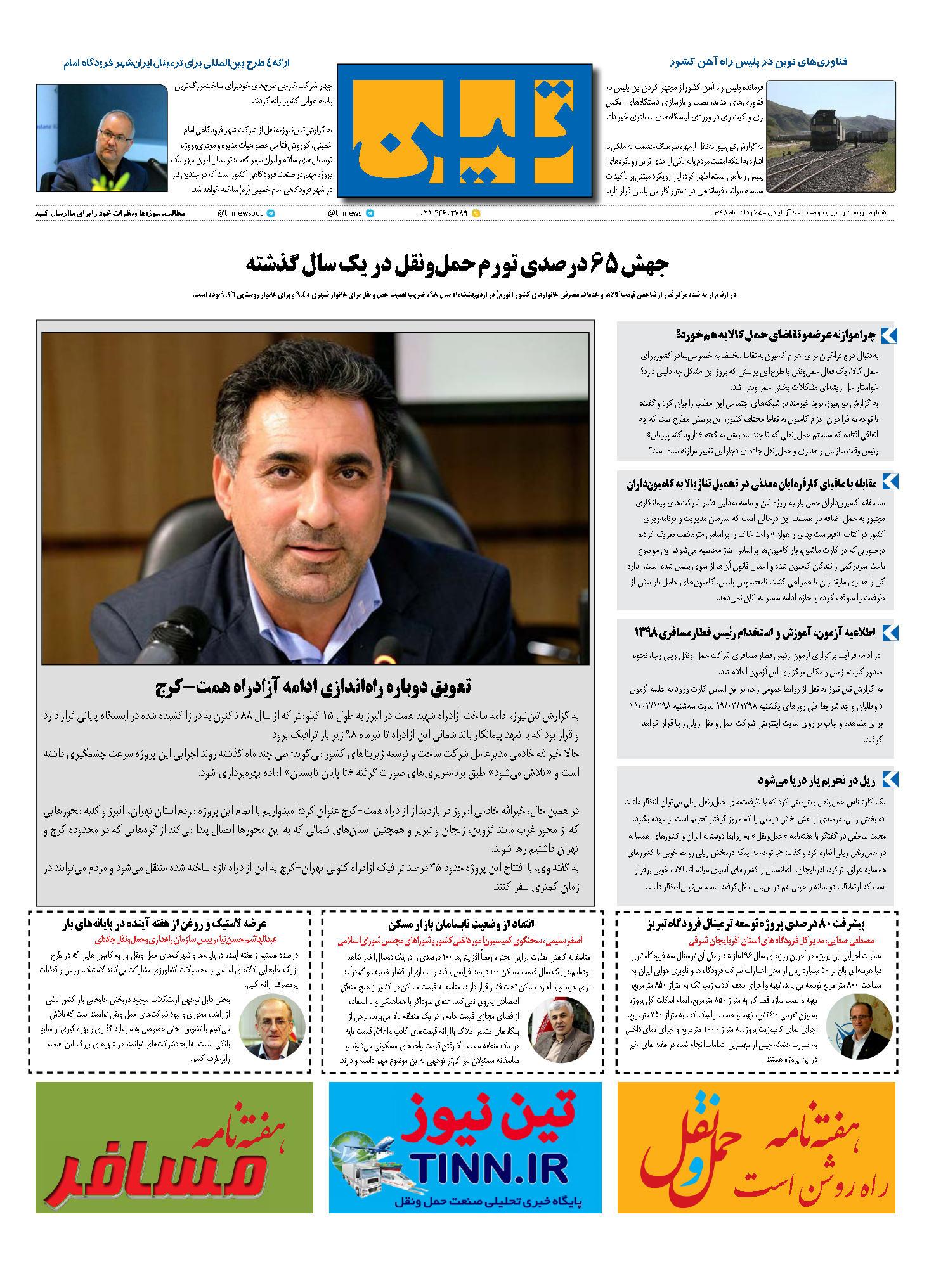 روزنامه الکترونیک 5 خرداد ماه 98