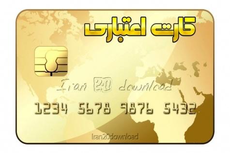 بیعلاقگی بانکها به کارت اعتباری