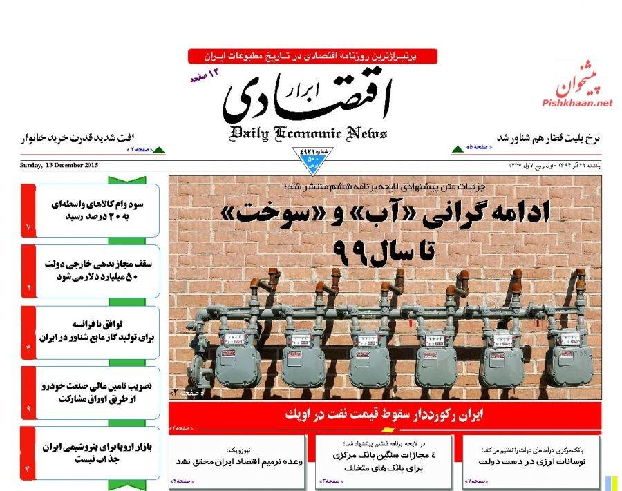 عناوین اخبار روزنامه ابرار اقتصادی در روز یکشنبه 22 آذر 1394 :