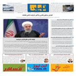 روزنامه تین | شماره 504| 25 مرداد ماه 99