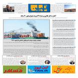 روزنامه تین | شماره 355| 10 آذر ماه 98