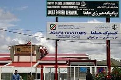 تردد بیش از ۱۲۷هزار ناوگان باری از پایانه های مرزی جلفا و نوردوز