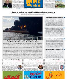 روزنامه تین | شماره 381| 16 دی ماه 98