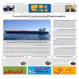 روزنامه تین|شماره 303| 23 شهریور ماه 98