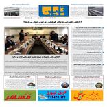 روزنامه تین|شماره 306| 26 شهریور ماه 98