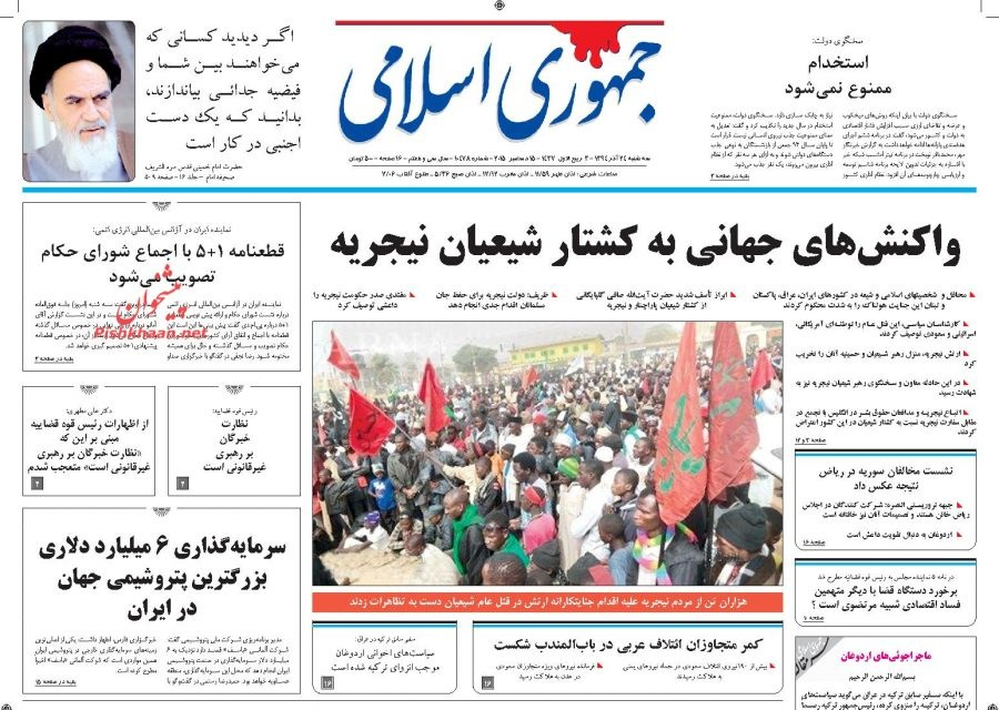 عناوین اخبار روزنامه جمهوری اسلامی در روز سه شنبه 24 آذر 1394 :