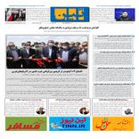 روزنامه تین | شماره 674| 27 اردیبهشت ماه 1400