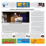 روزنامه تین| شماره 129|28آذر 97