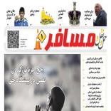 اولین شماره «هفتهنامه حمل ونقل و مسافر»منتشر شد/حج،قربانی کردن نفس در پیشگاه حق
