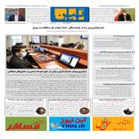 روزنامه تین | شماره 662| 8 اردیبهشت ماه 1400