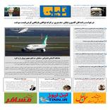 روزنامه تین|شماره 243| 25 خردادماه 98