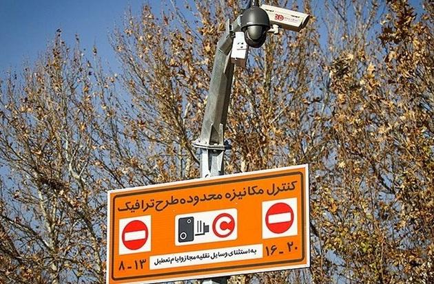 تخفیف ۵۰ درصدی برای ساکنان محدودههای ترافیکی تهران