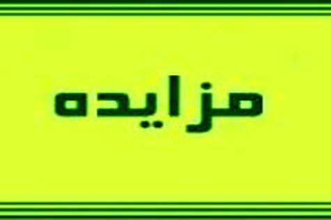 آگهی مزایده احداثدو دستگاه پل عابر پیاده(در محورهای قزوین - رشت و قزوین - تاکستان)