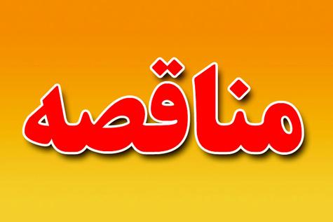 آگهی مناقصه تهیه رنگ و اجرای خط کشی در حوزه استحفاظی استان قزوین