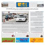 روزنامه تین | شماره 651| 24 فروردین ماه 1400