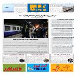 روزنامه تین | شماره 325| 22 مهر ماه 98