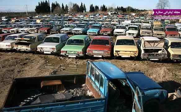 تعطیلی ۹۵ درصد واحدهای اسقاط خودرو / مشکلات اسقاط خودروی فرسوده همچنان پابرجاست