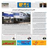 روزنامه تین | شماره 384| 22 دی ماه 98