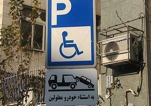 فضای پارک رایگان به جانبازان و معلولین تعلق میگیرد