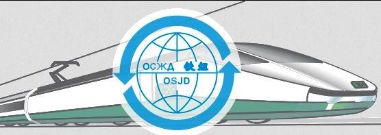 ایران میزبان کنفرانس بینالمللی OSJD و کشورهای اوراسیا