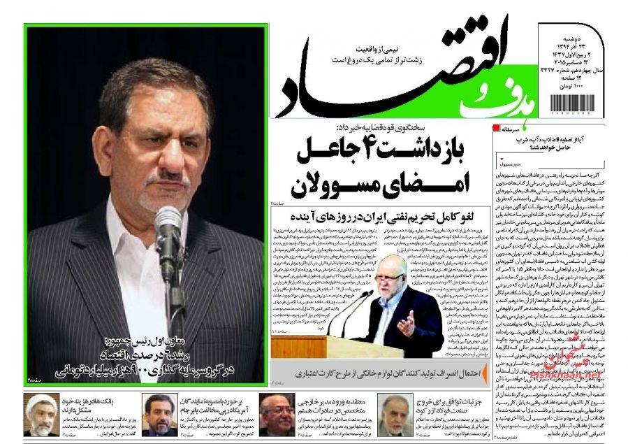 عناوین اخبار روزنامه هدف و اقتصاد در روز دوشنبه 23 آذر 1394 :