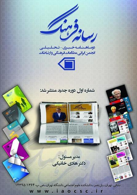 نشریه رسانه فرهنگ منتشر شد